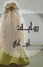 اين ابي by rewaya_1