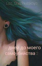 50 Дней До Моего Самоубийства 2 by Liza_Cheploutskaya