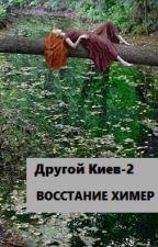 Другой Киев - 2. Восстание химер by OlenaShalena