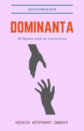 Dominanta  by Southwalker