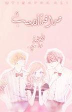 صداقة أم حب ؟! by SofyAli