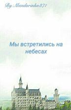 Мы встретились на небесах by Mandarinka371