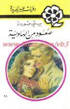 صعود من الهاوية by wasi89