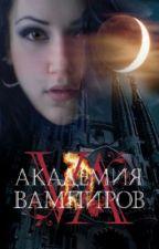 Академия вампиров: Жизнь дарованная смертью. by nastik2208