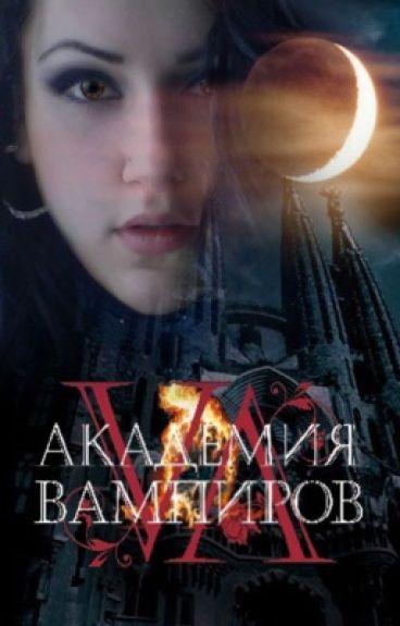 Академия вампиров: Жизнь дарованная смертью.