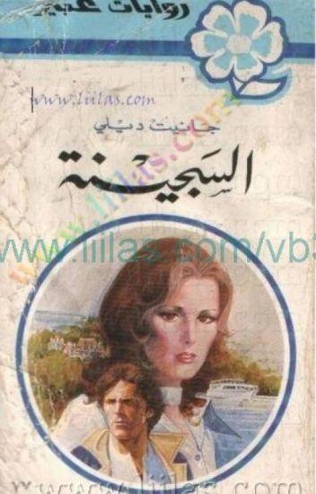 السجينة - جانيت ديلي - روايات عبير القديمة