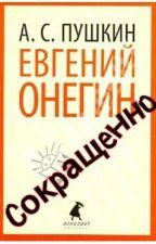 Евгений Онегин (сокращенно) by IAmBirdy