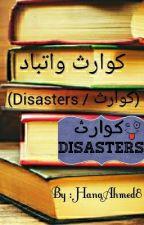 كوارث واتباد (كوارث / Disasters) by HanaAhmed8