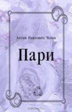 А. П. Чехов. Пари. by SofiaKrakova