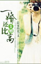 Hơn cả hôn nhân - Thần Vụ Đích Quang (hiện đại, cường thủ hào đoạt, end) by tulip50