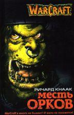 Warcraft: Месть Орков by timanikol