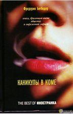 Каникулы в коме. Фредерик Бегбедер by SvetaBakhshalieva