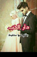 """""""دار الحب"""" by anasoha"""