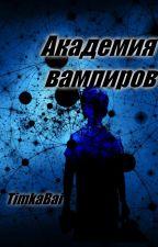 Академия вампиров by TimkaBai