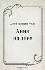 А.П.Чехов. Анна на шее. by sendvich