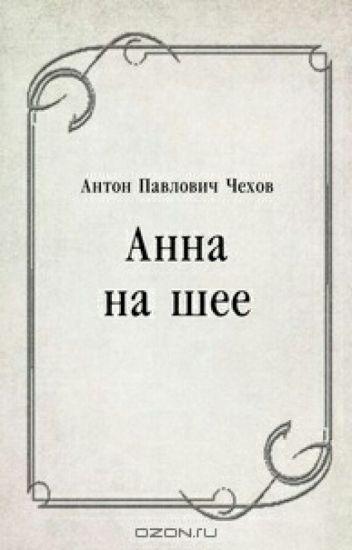 А.П.Чехов. Анна на шее.