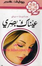 _ عيناك بصري _ جانيت ديلي _ روايات عبير القديمة by wasi89