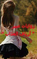 روايات عبير / أريـاف الـعـذاب by miss_auo97