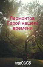 Лермонтов. Герой нашего времени by lina0403