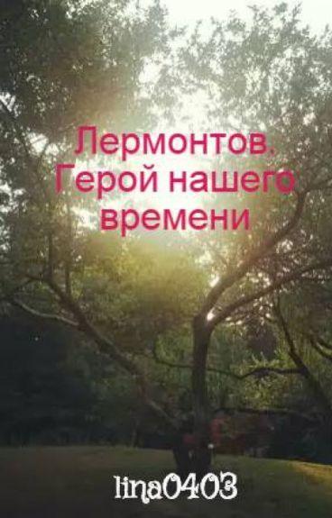 Лермонтов. Герой нашего времени