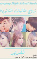 زواج طالبات الثانوية by t-ara_jiyeon6