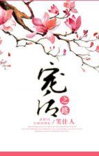 Sủng Hậu Chi Lộ - Tiếu Giai Nhân (Full PN - c300 ) by sara_kei