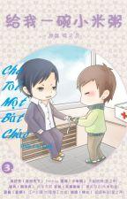 Cho tôi một bát cháo (给我一碗小米粥) - Điệp Chi Linh (蝶之灵) by chengfeng