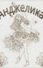 Анджелика by Violetta9191