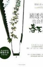 Kịch thấu đảng cũng sẽ có mùa xuân-Thục Mặc Sinh Hương by namromnuong