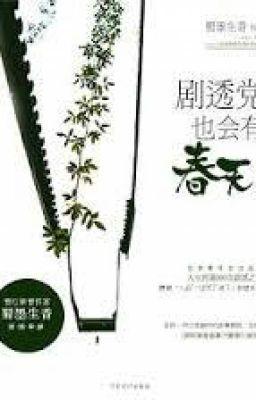 Đọc truyện Kịch thấu đảng cũng sẽ có mùa xuân-Thục Mặc Sinh Hương