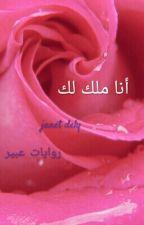 انا ملك لك by wasi89
