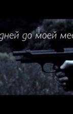 """""""50 дней до моей мести"""" by jggg35"""
