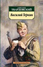 Василий Тёркин by Kanyaeva