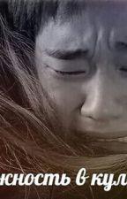 Нежность в кулаке by shina_kpop