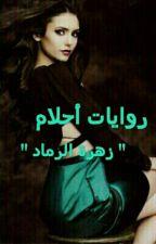 """روايات احلام """" زهرة الرماد """" by ms_auo"""