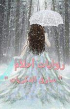 روايات احلام / سـارق الـذكـريـات by miss_auo97