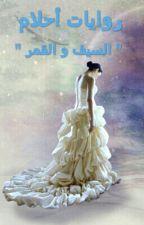 روايات احلام / الـسـيـف و الـقـمـر by miss_auo97