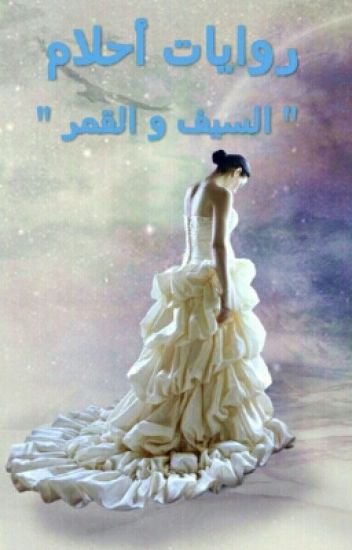 روايات احلام / الـسـيـف و الـقـمـر