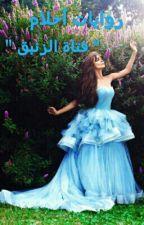 """روايات احلام """" فتاة الزنبق """" by ms_auo"""