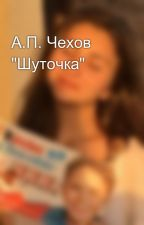 "А.П. Чехов ""Шуточка"" by _SvetlanaKors_"