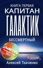 Капитан галактик. Книга 1. Бессмертный by Alexey_Tkachenko