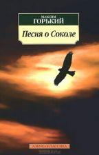 М. Горький. Песня о Соколе. by JustMyNameIsAlice