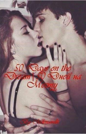 50 Days on the Dream|50 Дней на Мечту