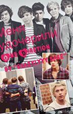 Меня удочерили One Direction by ivapolina2311