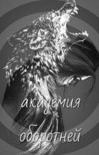Академия оборотней by _Squirrel_