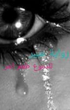 رواية للدموع طعم آخر  by wasi89