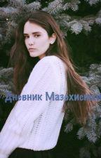 Дневник Мазохистки by Meowmasoxist