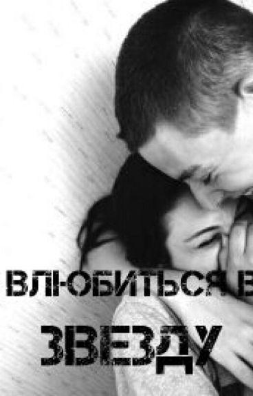 Влюбиться в звезду [РЕДАКТИРОВАНИЕ]