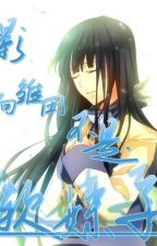 [Hokage] Hyuga Hinata không phải mềm muội tử by TakamuraYuiu