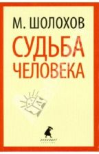 Судьба человека by Kanyaeva